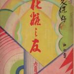 Yukie, il Giappone, il terremoto